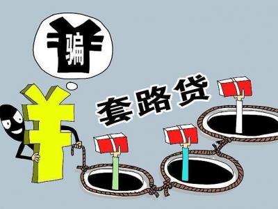 福鼎市检察院办理 一起套路贷案件