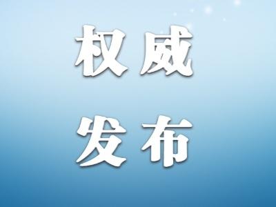 国家电影局:暂停大陆影片和人员参加2019年第56届台北金马
