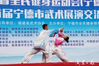 2019福建省全民健身运动会在柘荣举行