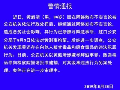 上海警方:黄毅清贩毒吸毒已被批捕