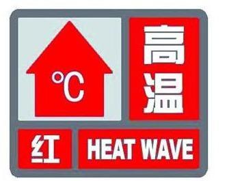 日最高气温达到40℃以上应当停止当日室外露天作业