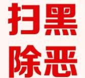 """邮储银行寿宁县支行开展""""扫黑除恶""""金融知识宣传活动"""