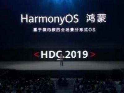 华为宣布:鸿蒙操作系统开源,我们要打造全球的操作系统