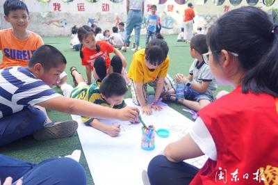 霞浦留守儿童夏令营