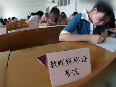 教师资格考试下月3日起报名 考试定于11月2日举行