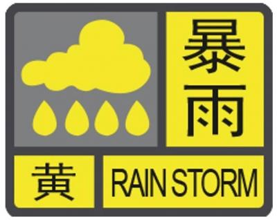 福建省气象台发布台风黄色预警、暴雨黄色预警