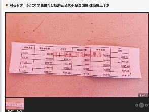 东北大学秦皇岛分校回应宿舍价格问题:配合调查组做好工作