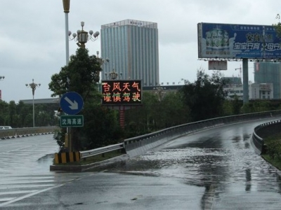 高速公路:全力做好台风防御工作