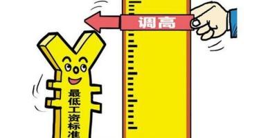 多地调整最低工资标准 上海以2480元/月领跑全国