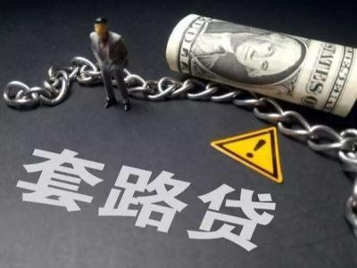 女子钱不够花找网贷 被诱使拍私照索高息