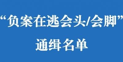 """蕉城公安公布2019年第五期""""负案在逃会头/会脚""""通缉名单"""