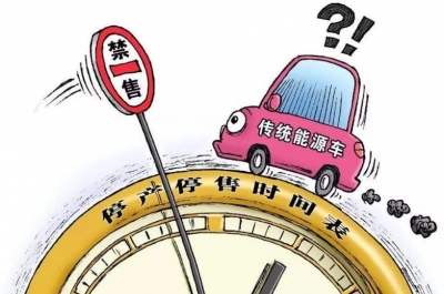 工信部回应燃油车退出时间表:有条件地区设燃油车禁行区试点