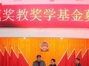 周宁:乡贤出资奖教奖学 十年共发二百万元