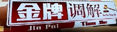 """寿宁有个""""四有""""金牌调解员"""
