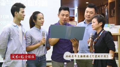 央视五位青年主播朗诵《可爱的中国》