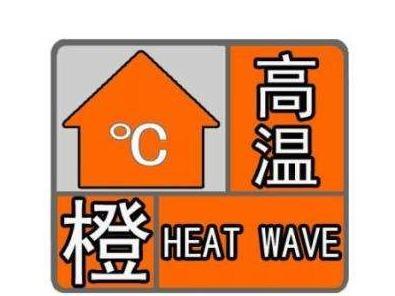 市气象台发布高温橙色预警信号