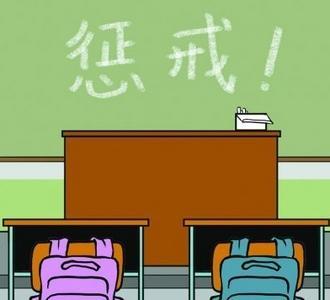 教育部:教师惩戒权实施细则尽快出台 解决两方面问题
