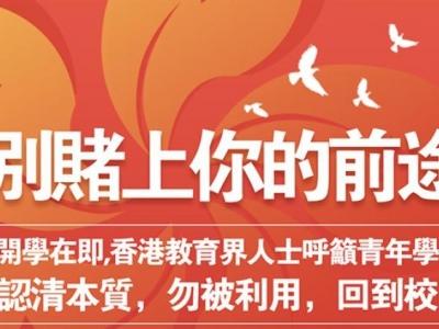 香港教育界人士呼吁青年学子:认清本质,勿被利用,回到校园
