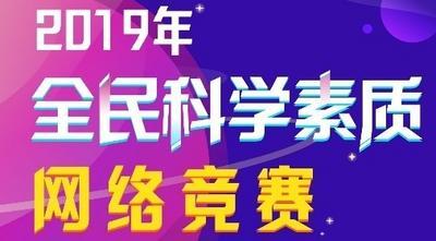 2019年全民科学素质网络竞赛 福建省前百名宁德选手名列前茅