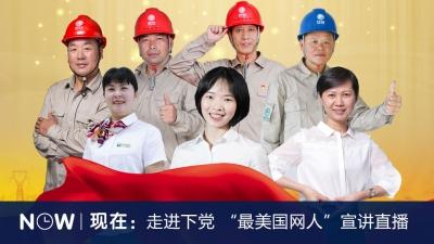 """""""最美国网人""""宣讲走进寿宁下党"""