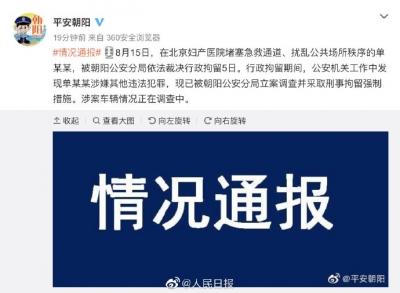 北京开劳斯莱斯堵医院女子涉嫌其他违法犯罪被刑拘