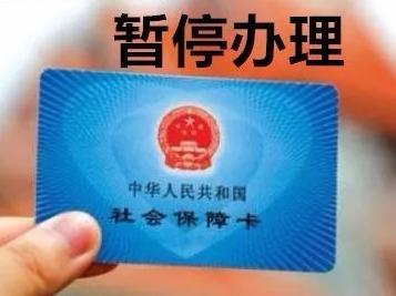 9月1日至7日   我市暂停办理社保卡业务