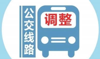 9月起市区2条公交线路将优化调整