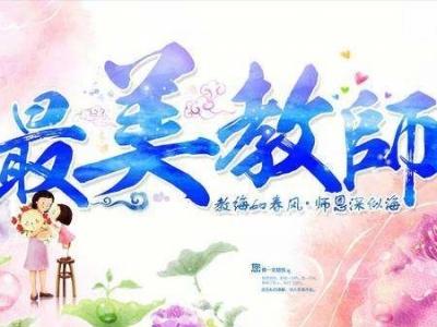 """我市1名教师荣获福建省第二届""""最美教师""""荣誉称号"""