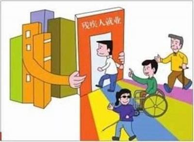 我市23条措施扶持残疾人自主创业灵活就业
