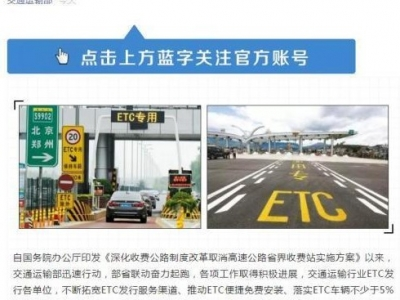 交通运输部:全国ETC用户累计突破1亿,日均发行58万
