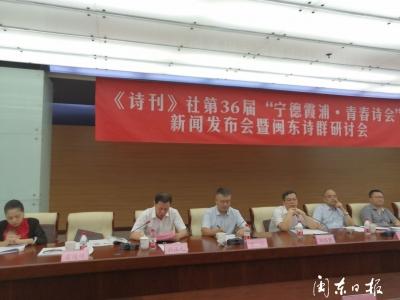 """《诗刊》社第36届""""宁德霞浦·青春诗会""""新闻发布会举行"""