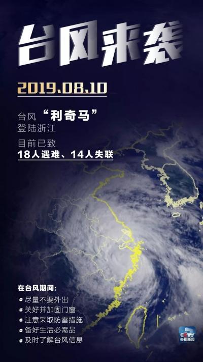 """""""利奇马""""超强台风已经造成浙江永嘉县18人遇难"""
