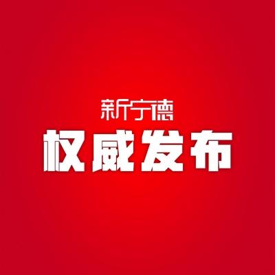 福安市检察院依法以故意杀人罪对黄某祥批准逮捕