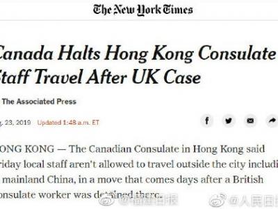 加拿大驻港领馆暂停雇员离开香港 包括前往内地