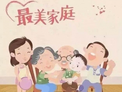 """市""""最美家庭""""""""五好家庭""""揭晓"""