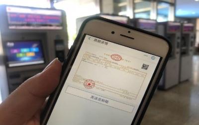 国家医保局:推进医疗电子票据使用