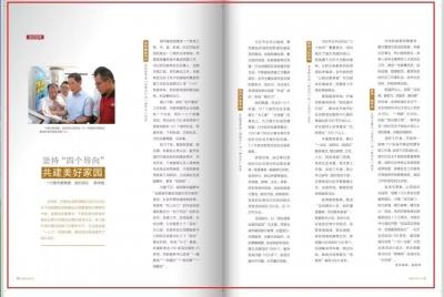 """郭学斌部长《福建支部生活》撰文:坚持""""四个导向"""" 共建美好家园"""