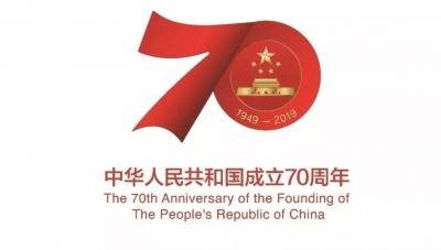 庆祝新中国成立70周年活动新闻中心网站开通