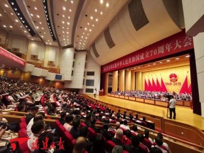 快讯 福建省各界庆祝中华人民共和国成立70周年大会举行