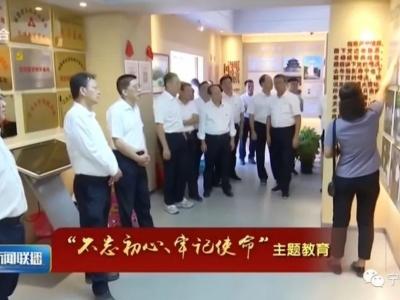 《福建新闻联播》:宁德重走党群连心路 开展主题教育第一课