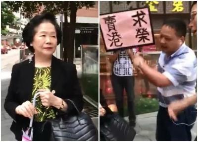 """陈方安生被香港市民当街怒骂""""卖港求荣"""""""