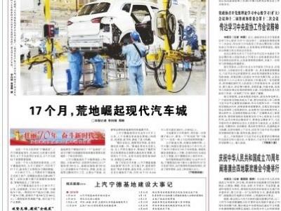 福建日报:17个月,荒地崛起现代汽车城