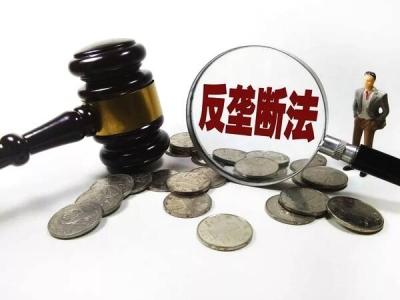 三部配套规章公布施行统一反垄断执法模式 细化互联网垄断认定标准