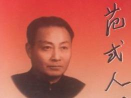范式人诞辰110周年   寿宁县召开纪念座谈会