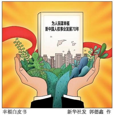 新中国人权事业发展70年白皮书发表