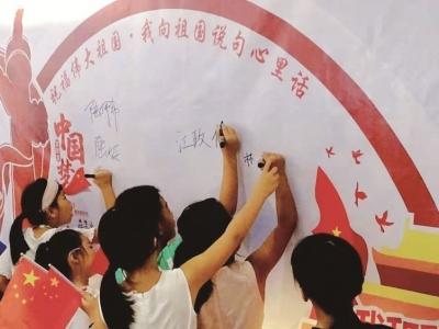 """屏南县科技馆开展""""我和我的祖国""""主题活动"""