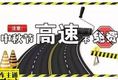 中秋高速不免费 多个路段需注意