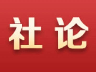 福建日报社论 | 凝心聚力推进新时代新福建建设