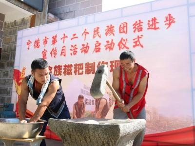 宁德市民族团结进步宣传月活动在霞浦县崇儒乡上水村拉开序幕