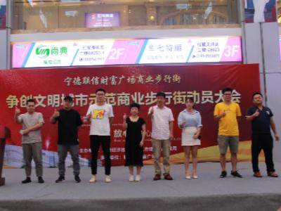 """东侨:示范商业步行街""""创城总动员"""""""